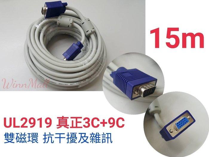 【WinnMall】真正工程級VGA線材 UL2919 3C+9C 公母 15米 含稅