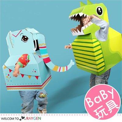 八號倉庫 DIY兒童大象恐龍鯊魚造型紙箱 表演道具服【1Z010M897】