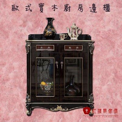 [紅蘋果傢俱] CT0054 新古典 餐邊櫃 玄關櫃 櫃子 儲物櫃