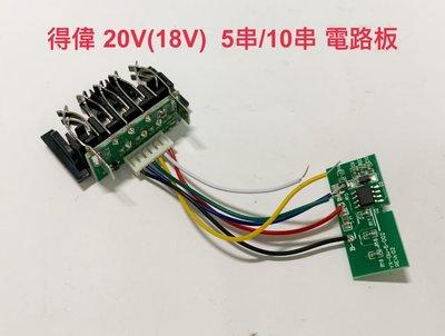 鋰電池保護板 鋰電池電路板 通用 得偉 20V(18V) /5串10串鋰電池電路板/ DCB180 DCB181