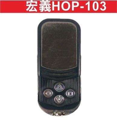 遙控器達人宏義HOP-103 內貼A60 發射器 快速捲門 電動門遙控器 各式遙控器維修 鐵捲門遙控器 拷貝