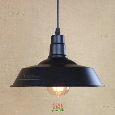 【美學】宜家倉庫工業復古loft鐵藝餐廳飯店辦公室單頭鍋蓋 吊線吊燈MX_312
