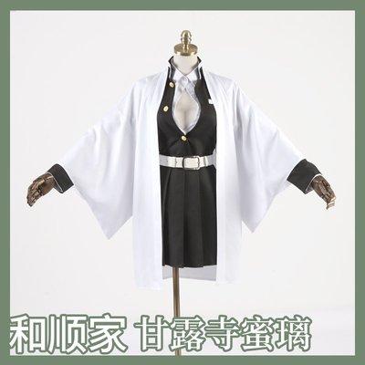 【和順】鬼滅之刃 甘露寺蜜璃戀柱cos鬼殺隊隊服 cosplay服裝cos服全系服裝