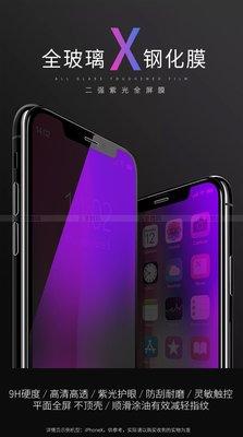 發票 紫光/藍光 滿版 9H iphone 12 mini pro Max 鋼化玻璃保護貼