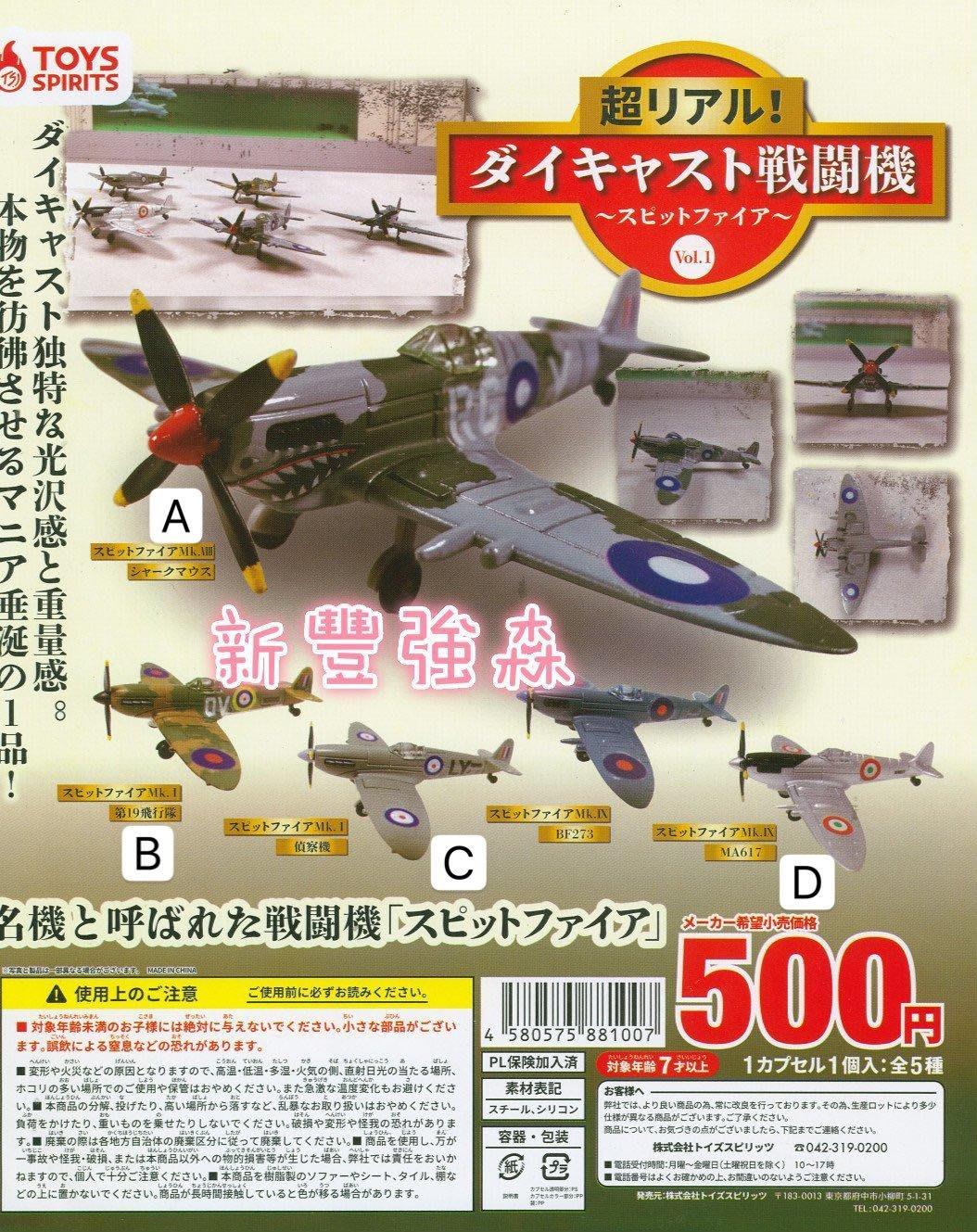 強森扭蛋 現貨 轉蛋 扭蛋 TOYS SPIRITS 超逼真合金戰鬥機 戰鬥機 合金 飛機 全5種
