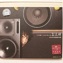 陳奕迅 怎麼樣 CD 大陸正版 版控必看 附迷你海報