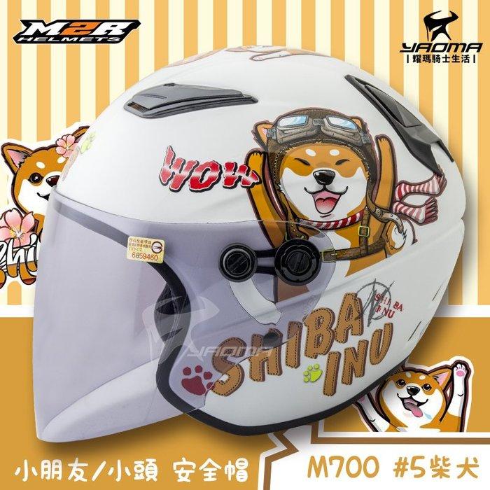 免運 M2R 安全帽 M700 #5 柴犬 白色 童帽 小頭 小朋友 狗狗 半罩帽 3/4罩 汪星人 耀瑪騎士機車