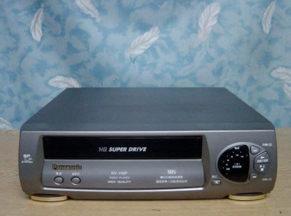 .【小劉二手家電】PANASONIC   VHS放影機,NV-106P型,壞機也可修理/回收!