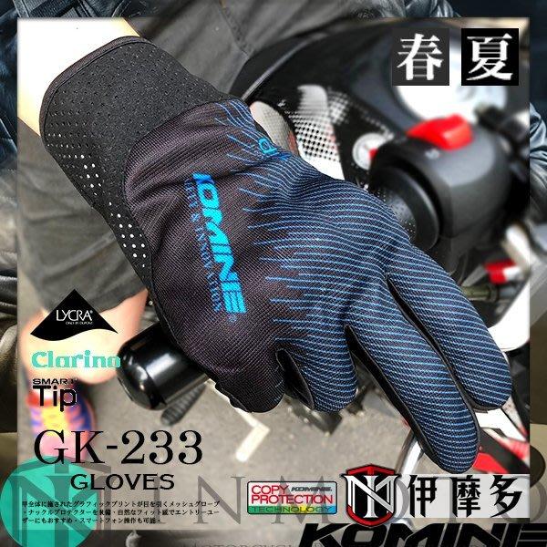伊摩多※2019正版日本KOMINE 春夏通勤防摔手套。藍黑 GK-233 內藏式護具 可觸控螢幕 共4色