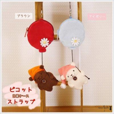 熊熊毛絨公仔玩具掛物 日本進口正版 鑰匙掛件 包包吊飾 鑰匙圈 吊墜 禮品 畢業禮物 迷你收納包 零錢包 女用手機掛飾