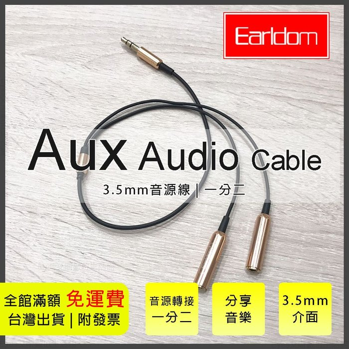 【Earldom】藝鬥士 1分2 AUX 3.5mm 音源孔 1公對2母 音箱線 40公分 筆電平板電腦手機音頻線
