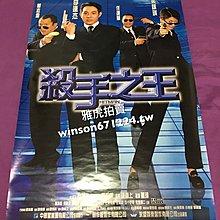 香港電影 殺手之王 電影海報 李連杰