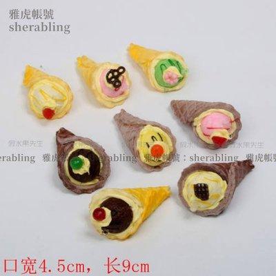 (MOLD-A_127)高仿真小蛋糕模型西點裝飾品攝影道具櫥柜裝飾仿真小雪糕冰淇淋