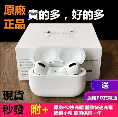 【Apple授權 正品保證】Apple/蘋果 AirPods Pro無線藍牙耳機降噪airpods3代