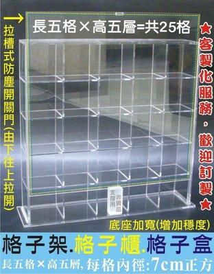長田廣告{壓克力工場} 歡迎訂製個人專屬:格子收藏盒 格子展示櫃 格子架 遙控模型收藏櫃 汽車模型展示盒 公仔玩具防塵盒