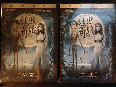 (全新未拆封)地獄新娘 Corpse Bride DVD(得利公司貨)