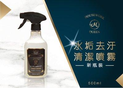 現貨 家事女王 Housework Queen 水垢去污清潔劑500ml 去蟑蟑 白色瓶 2瓶賣場