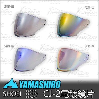 【趴趴騎士】日本山城 EXTRA 電鍍鏡片 - SHOEI CJ-2 (J-Cruise 2、J-Force4