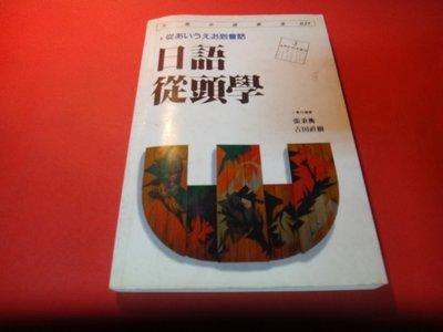 【愛悅二手書坊 14-52】日語從頭學    張秉衡等合著    河馬文化  (劃記)