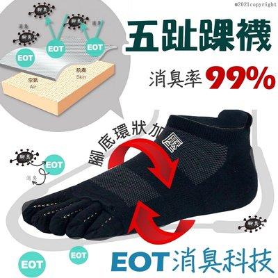 台灣製造�EOT科技 除臭運動船型五趾襪 五趾襪 踝襪 短襪 壓力五趾襪 運動襪 足弓襪 五指襪 純棉 大J襪庫H-48