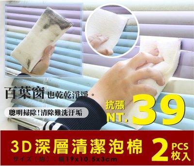 【全面下殺!!廠拍特賣】3D深層清潔泡綿/海綿-限量出清-摩布工場-HOM-SP-2