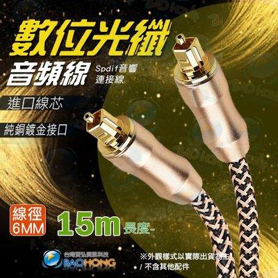 含稅】15米15公尺 頂級數位光纖線 OD6線徑 24K鍍金頭 Toslink (Optical) cable SPDI