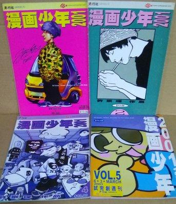 漫畫少年2001,全套5期完(欠#3),附有許景琛簽名留念,天行社2001年出版
