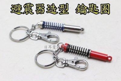 【日耳曼 汽車精品】避震器造型 鑰匙圈