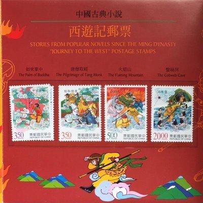 臺灣郵票 收藏 台灣 中國古典小說郵票 西遊記郵票 郵摺 齊天大聖 孫悟空 猴子