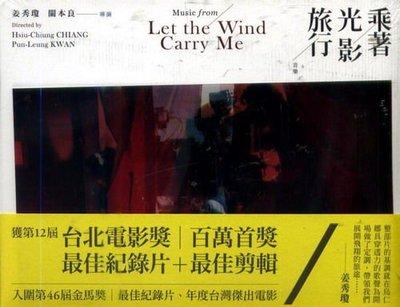 乘著光影旅行 原聲配樂 / 烏仁娜、林生祥、羅思容 ---TMCD349