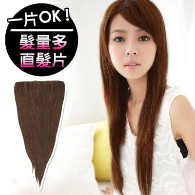 長髮假髮接髮片18吋-26吋仿真髮增量版【MF008】5夾長直髮片☆雙兒網☆