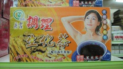 【正億蔘藥行 】英吉 調理生化茶 (20入)  10盒免運   (老客戶享原優價優惠.請詢問) 180