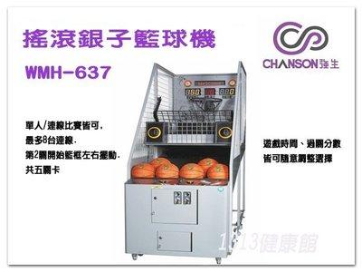 【1313健康館】WMH-637 搖滾銀子籃球機 (另有 冰棍球檯 / 足球檯 )