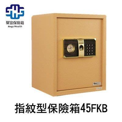 [弘瀚台中] 聚富保險箱 全館免運費 指紋型保險箱(45FKG)金庫/防盜/電子式/密碼鎖/保險櫃