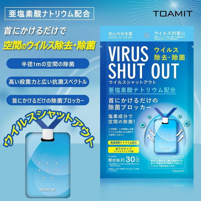 ✿花奈子✿現貨 免運 限時特價 日本製 VIRUS 正版 SHUT OUT 空氣淨化 掛卡 識別證 吊卡 隨身攜帶 除去