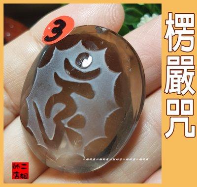二姐的店【楞嚴咒】種子字  3A級茶晶...