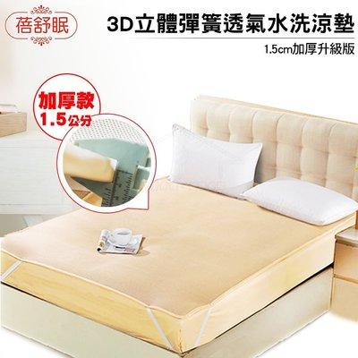 蓓舒眠3D立體彈簧透氣水洗涼墊/床墊/涼蓆 單人加大加厚3.5尺【期間限定4/1-4/11送加倍淨凝露】