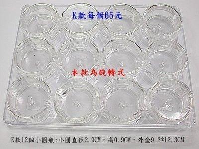 材料收納好處多多~《鑽飾盤》~K款為小12瓶盒,每個58元~簡單分裝喔