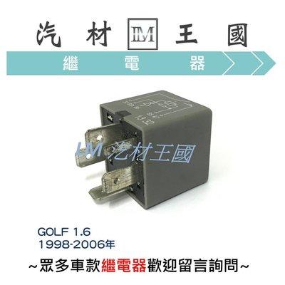 【LM汽材王國】繼電器 GOLF 1.6 1998-2006年 5P 汽油幫浦 汽油幫浦繼電器 福斯 VW