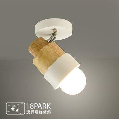 【18Park 】清新自然 Chestnut [ 栗木吸壁燈-圓形 ]