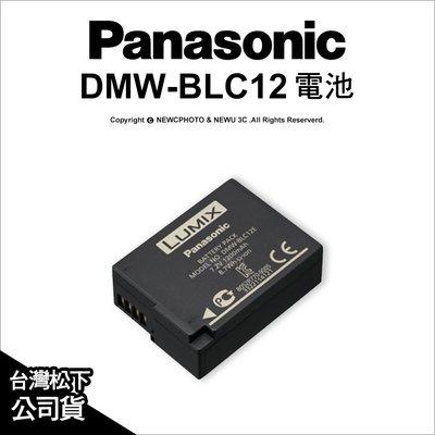 【薪創忠孝新生】Panasonic 原廠配件 DMW-BLC12 BLC12 裸裝電池 G95 FZ1000 公司貨