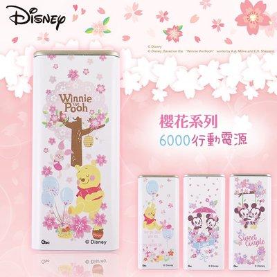 櫻花季行動電源Disney迪士尼6000/額定容量3300mAh(5V)/手機週邊/充電/米妮米奇/維尼《維克精選》