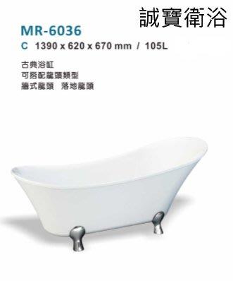 誠寶衛浴 i Benso 純壓克力浴缸  MR-6036