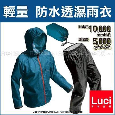 日本 MAKKU 輕量 防水透濕雨衣 ...