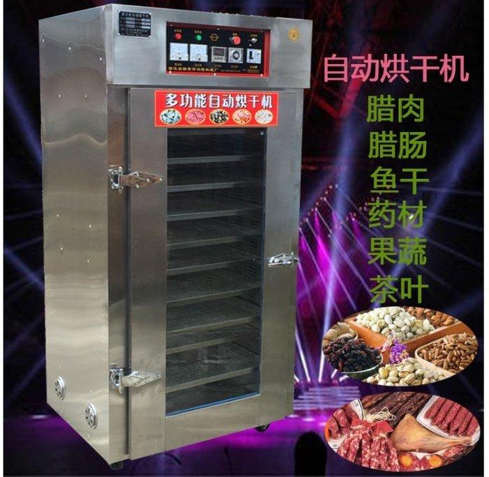 臘腸/臘肉/魚乾海鮮/乾貨烘乾機,果蔬/藥材/茶葉/花草烘乾箱食品烘培機