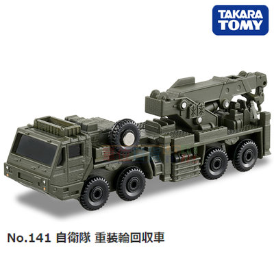 『 單位日貨 』現貨 日本正版 TOMICA 多美 自衛隊 重裝輪回收車 合金 小車 NO.141