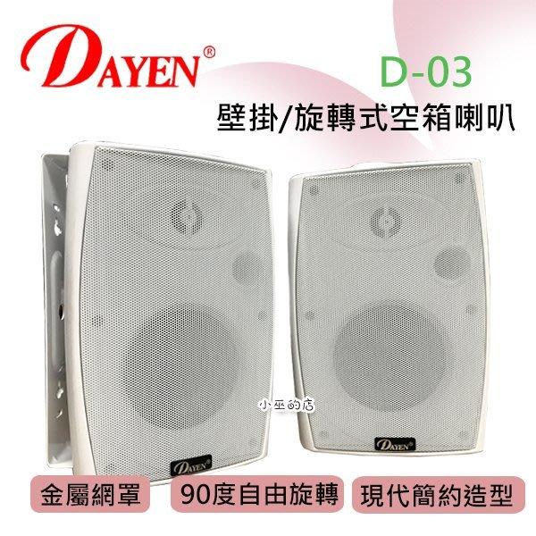 「小巫的店」實體店面*(D-03)Dayen可調整角度塑料沙龍喇叭 適合賣場 服飾 餐廳 休閒會館 店面地點專用 白色款