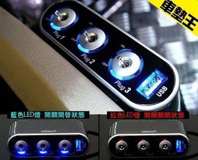 【車墊王】LED燈藍光『三孔三切+USB輸出孔點煙器』分接器/一轉三點菸器(MP3/GPS)