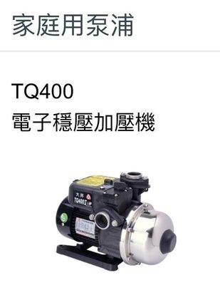 大井泵浦TQ400電子式穩壓加壓機,加壓機,1/4HP加壓馬達 ,抽水機,大井馬達,抽水馬達,大井桃園經銷商。