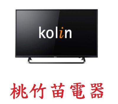 Kolin  KLT-40EE01 歌林40吋液晶電視 桃竹苗電器 歡迎電聯0932101880